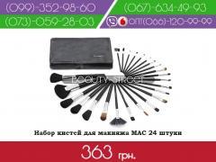 Набір кистей для макіяжу MAC 12 штук (в тубусі)