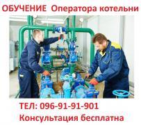 Навчання кваліфікації оператора котельні