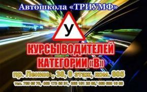 Навчання водінню в Харкові, недорого