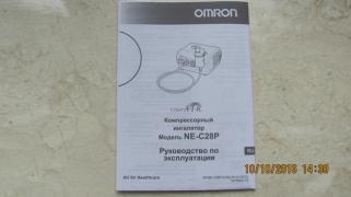 Нові інгалятори для дітей і дорослих Омрон С28Р за 1550 грн