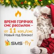 Новорічна СМС реклама від SMS-fly