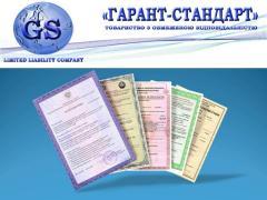Обов'язкова Сертифікація в Україні