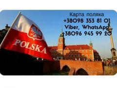 Оформлення карти поляка