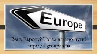 Отримання громадянства на території ЄС
