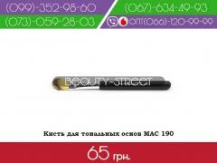 Палітра контурів MAC 6 відтінків
