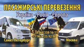 Пасажирські перевезення Україна - Росія
