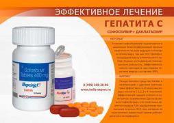 Перемогти гепатит С можна - софосбувир, даклатасвир