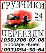 перевезення меблів Бровари,перевезти речі Бровари,вантажне таксі