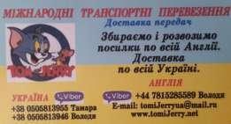 Перевезення пасажирів, посилок дрібних вантажів з України в Англію