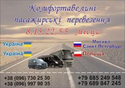Перевезення Рівне Луцьк Львов - Москва Санкт-Петербург