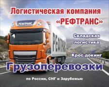 Перевезення вантажів по всій Росії