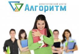 Підготовка до ЗНО2018 в Дніпропетровську.Новий набір у РЦ Алгоритм