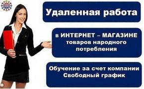 Підробіток з вільним графіком (продавець)