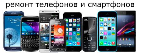 Післягарантійний ремонт телефонів