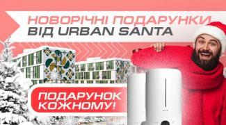 Подарунки от Urban Santa в ЖК Urban City
