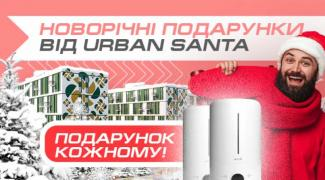 Подарунки від Urban Santa в ЖК Urban City