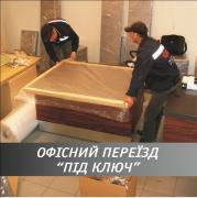 Послуги перевезення у Івано-Франківську