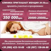 Потрібні сурогатні мами і донори яйцеклітин
