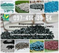 Продам вторинну гранулу полістирол (HIPS) УПМ. АБС