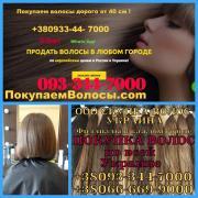 Продати волосся у Києві дорого Купимо волосся дорого Київ