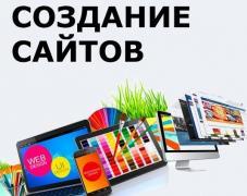 Професійний сайт від студії VISION від 1000 грн