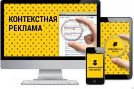 Просування сайтів в інтернет, контекстна реклама, adwords