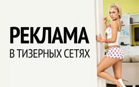 Реклама в інтернеті, сео, контекстна реклама, соц.мережі
