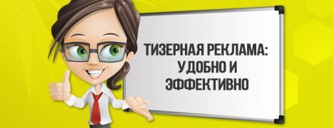 Реклама в інтернеті тізерна контекстна сео