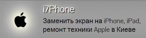 Ремонт Apple в Києві