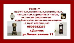Ремонт годинників усіх видів в Донецьку