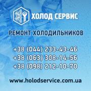 Ремонт холодильників у Києві та області на дому