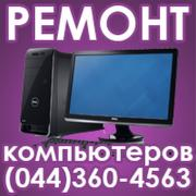 ремонт комп'ютерів і ноутбуків