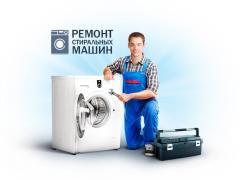 Ремонт пральних машин у Києві Виклик майстра безкоштовно