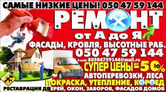 Ремонт від А до Я в Луганську. Супер ціни! Фасад, покрівля, висотник