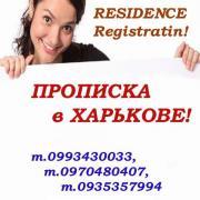 Реєстрація місця проживання (прописка) в Харкові