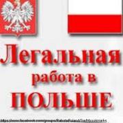 Робота на заводах і підприємствах в Польщі