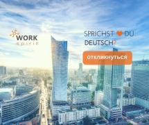 Робота у Варшаві для людей, які знають німецьку мову