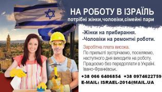 Робота в Ізраїлі буз передоплати в Україні