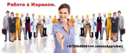 Робота в Ізраїлі. Вакансії для українців