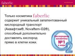 робота в косметичній компанії FABERLIC