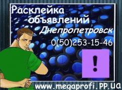 Розклеювання оголошень Дніпропетровськ