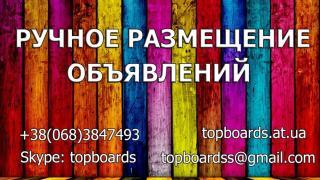 Розміщення оголошень на інтернет-дошках України