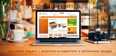 Розробка веб сайтів