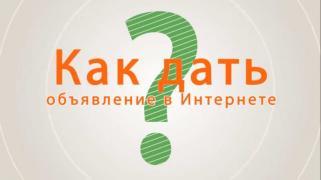 Розсилка оголошень. Безкоштовна реклама в інтернеті по Україні
