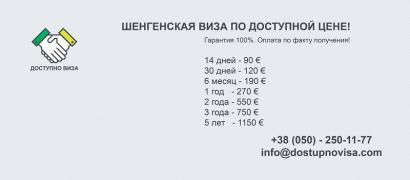 Шенгенська віза від 45 євро! Оплата по факту