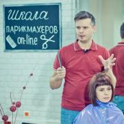 Школа перукарів on-line