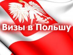 Швидко Польська віза, дешево