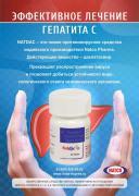 Софосбувир – ефективний засіб проти гепатиту