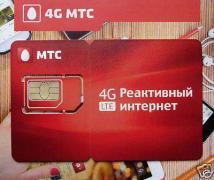 Стартові пакети МТС оптом в Криму