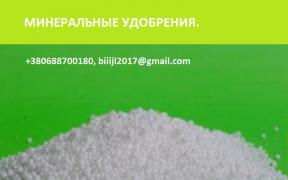 Сульфат амонію, сірка, карбамід. Договірна